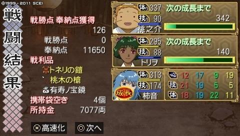 mikuri_9 (75).jpeg