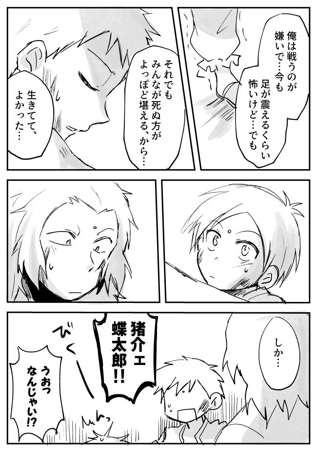 コミック4.png