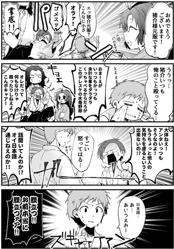 おまけ_11.png