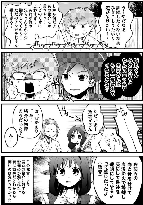 おまけ_9.png