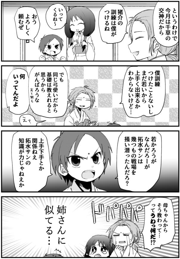 おまけ_8.png