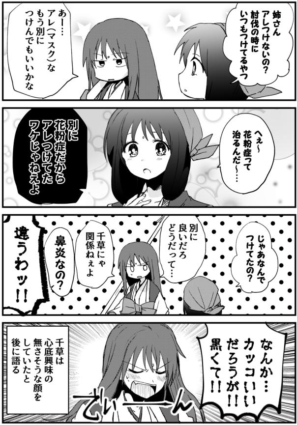 おまけ_7.png