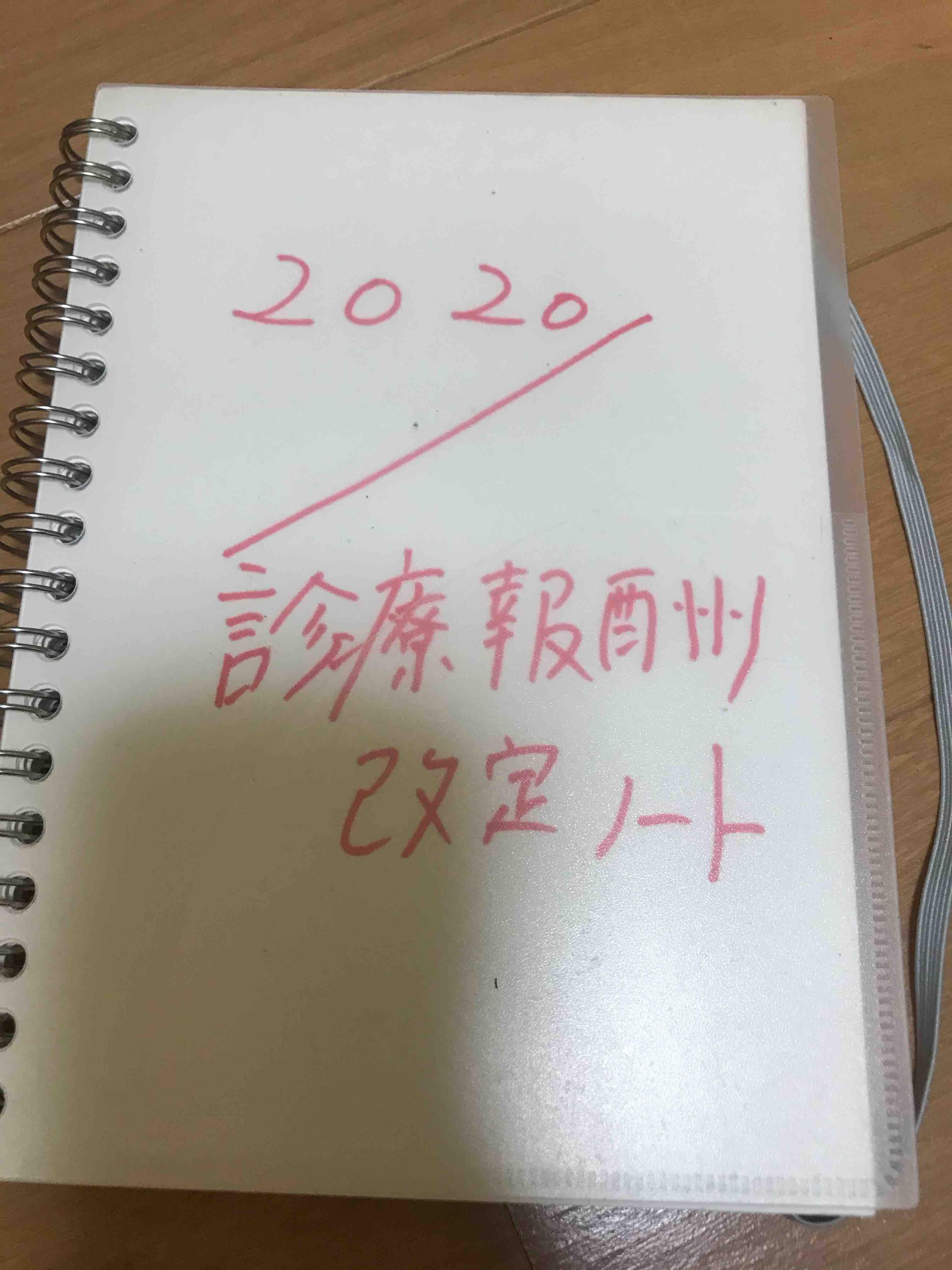 fc2blog_20200113222708c29.jpg