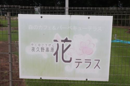 夜久野高原花テラス