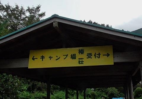 椿荘-17