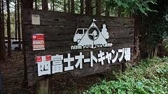 西富士-看板