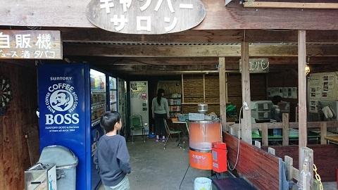 西富士-サロン