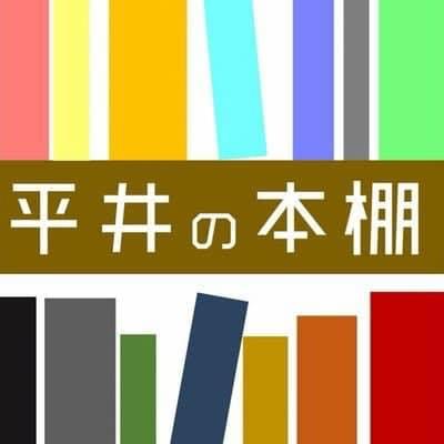 平井の本棚プロフィール