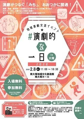 hp_engekiteki_flyer_omote_ol-01.jpg