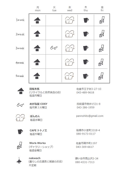 ブログカレンダー_201910