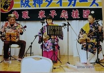 阪神タイガース米子応援団の集い