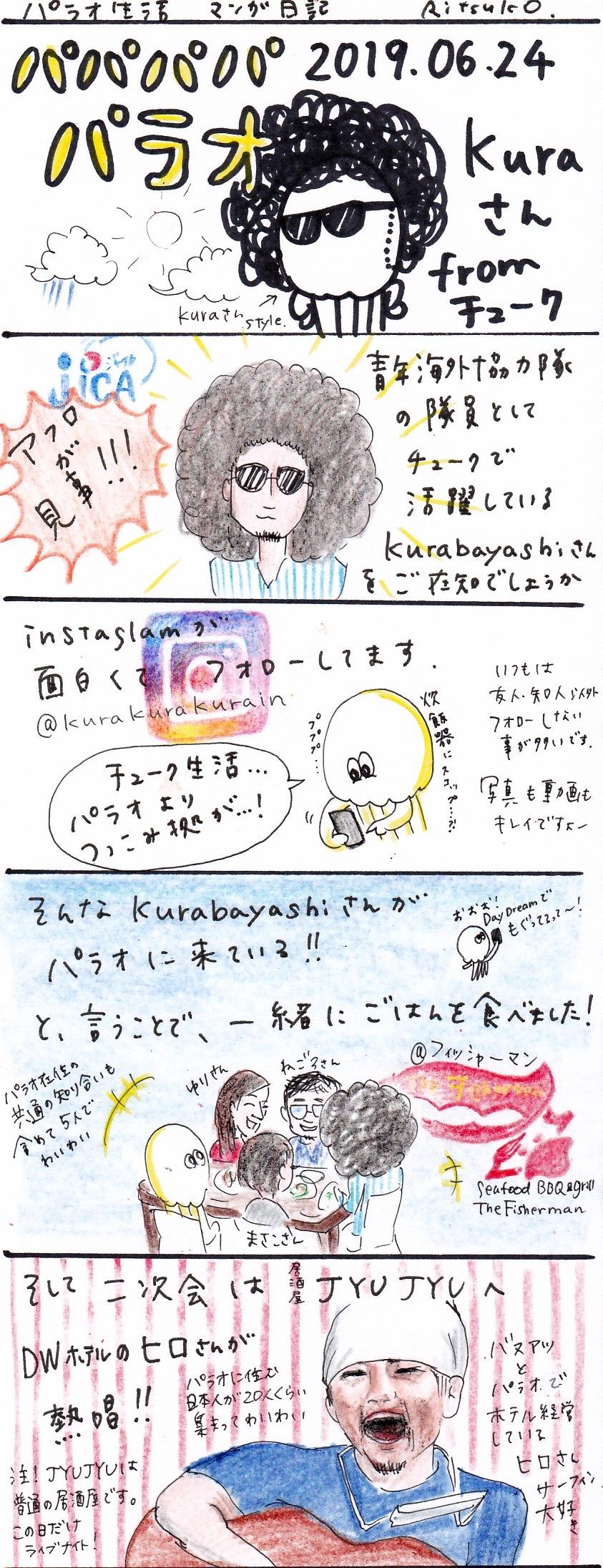 20190624 Kuraさんfromチューク 1