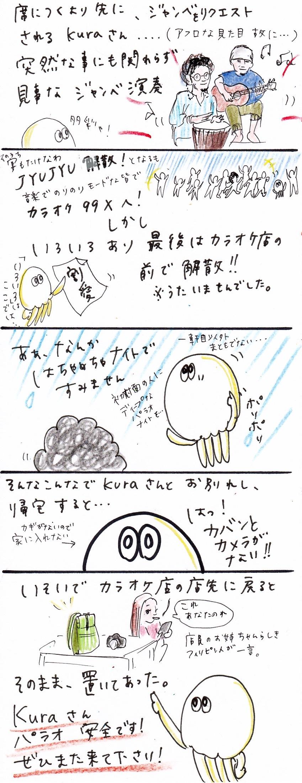 20190624 Kuraさんfromチューク 2