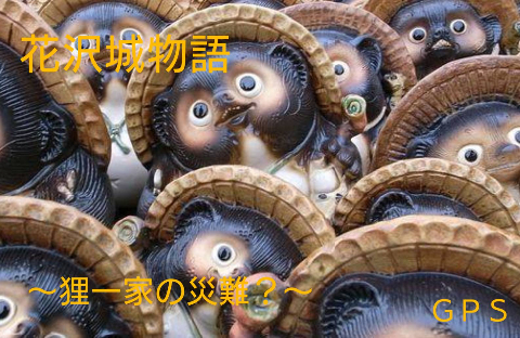 『花沢城物語~狸一家の災難?~』 byGPS