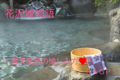 『花沢城物語・特別編~露天風呂の愉しみ方♥~(後編)』 byR&GPS