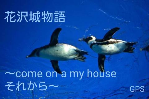 『花沢城物語~Come onーa my house  それから~』 byGPS