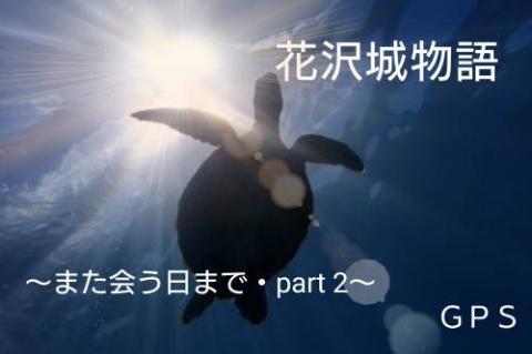 『花沢城物語~また会う日まで・part2~』 byGPS