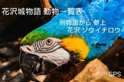 『花沢城物語~登場動物一覧表~』