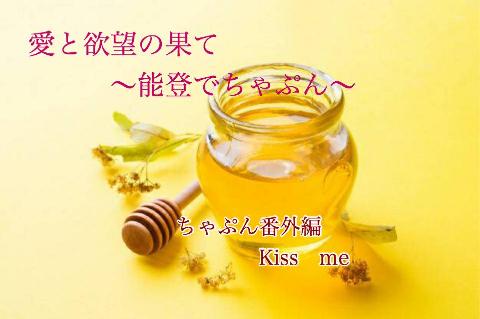 総誕イベント・愛と欲望の果て~能登でちゃぷん~番外編・Kiss me by 河杜 花