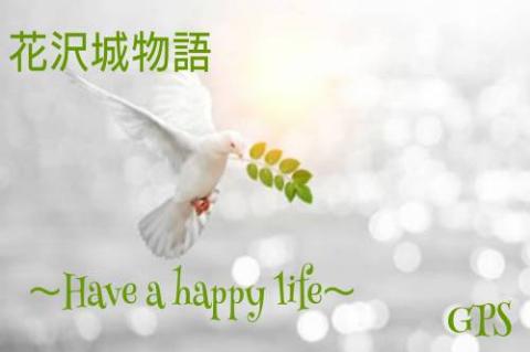 『花沢城物語~Have a happy life~』 byGPS