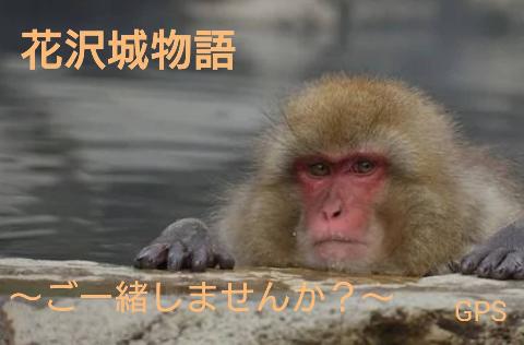 『花沢城物語~ご一緒しませんか?~』 byGPS