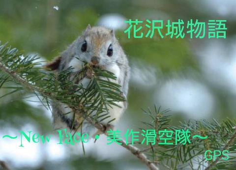 『花沢城物語~NewFace・美作滑空隊~』 byGPS