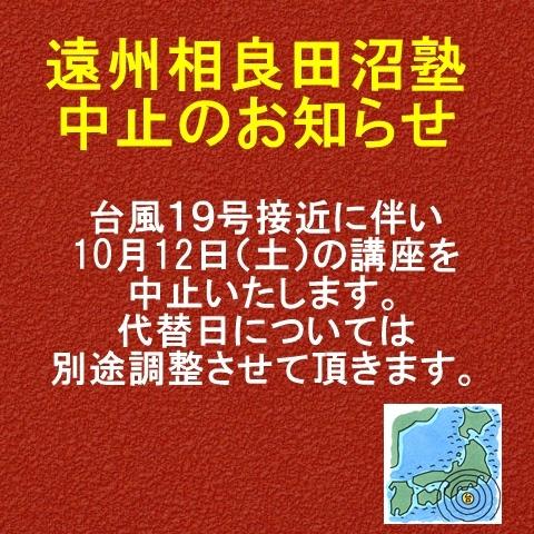 tanuma-cyuusi.jpg