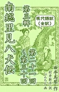 現代語訳 南総里見八犬伝 全訳(三): 第三輯