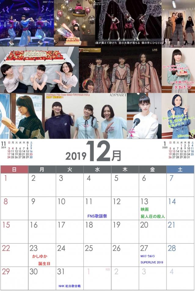 Perfume-カレンダー1912