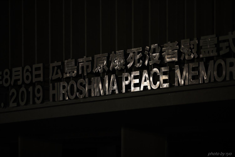 ヒロシマ8.6 2019_1