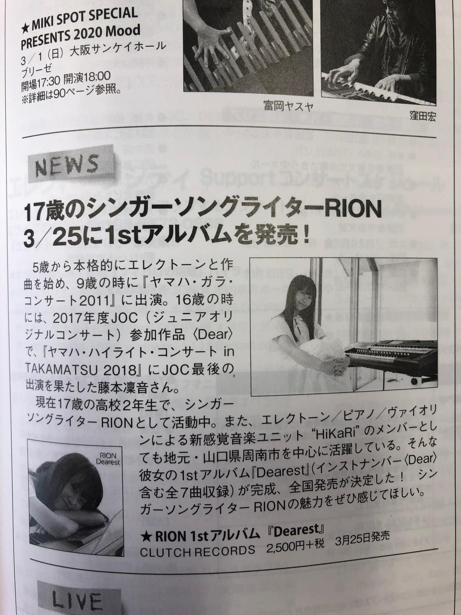 RIONちゃん2