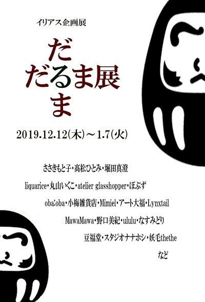 イリアスだるま展2019