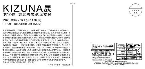 KIZUNA展20202