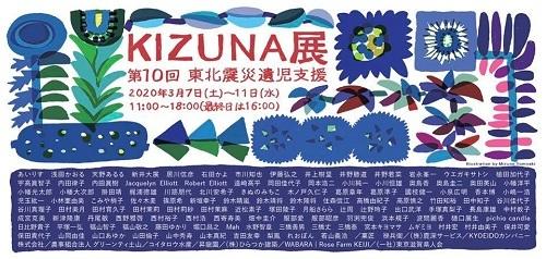 KIZUNA展20201