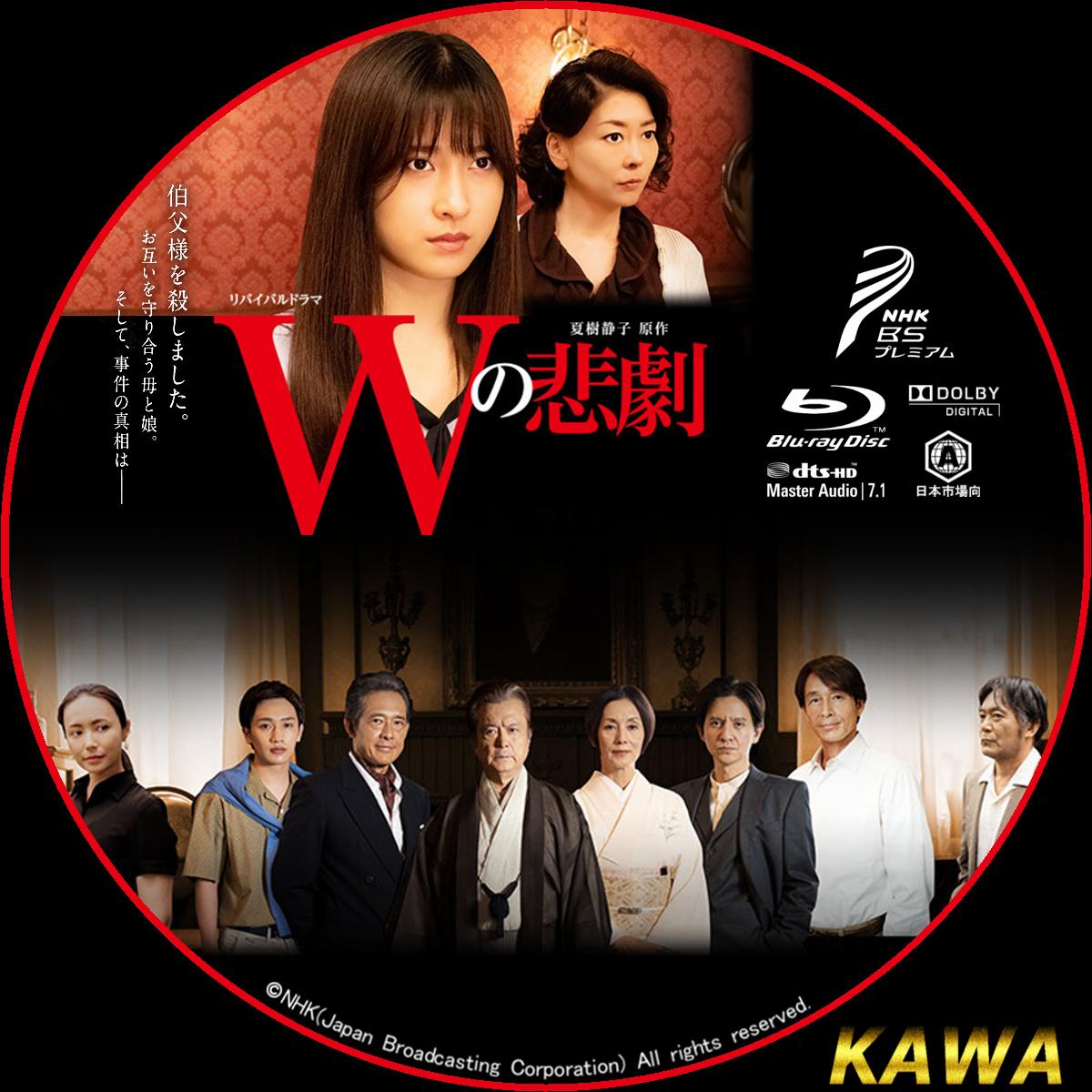 Wの悲劇 NHK2bu