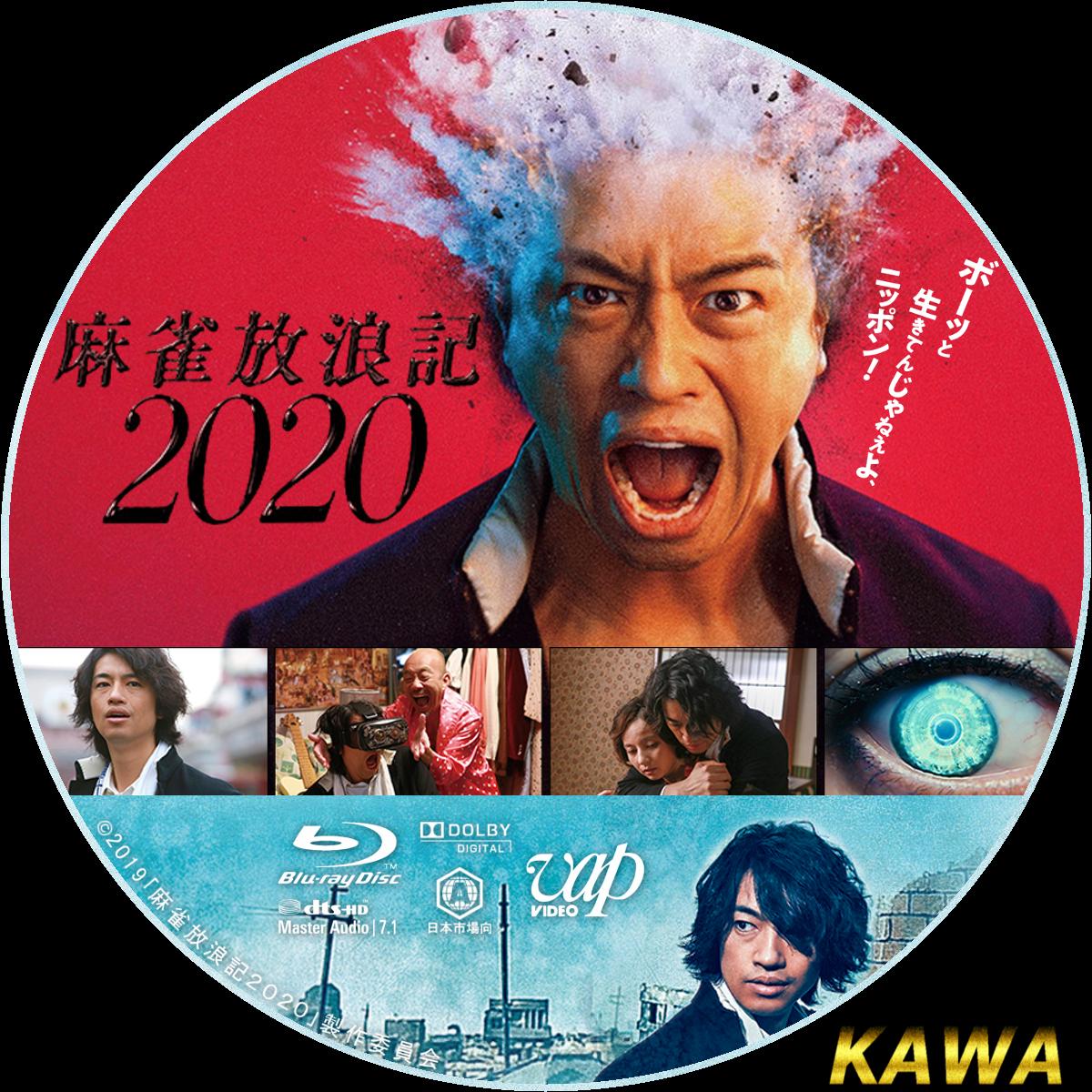 まあ じゃん ほうろう き 2020