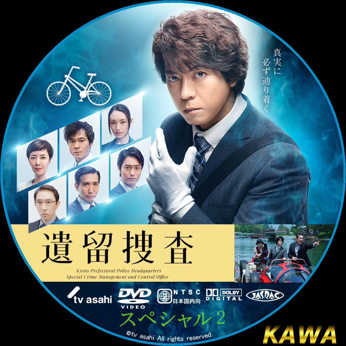 木曜ミステリー『遺留捜査』sp20191201
