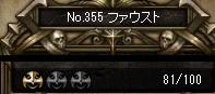20190702ファウスト100狙い