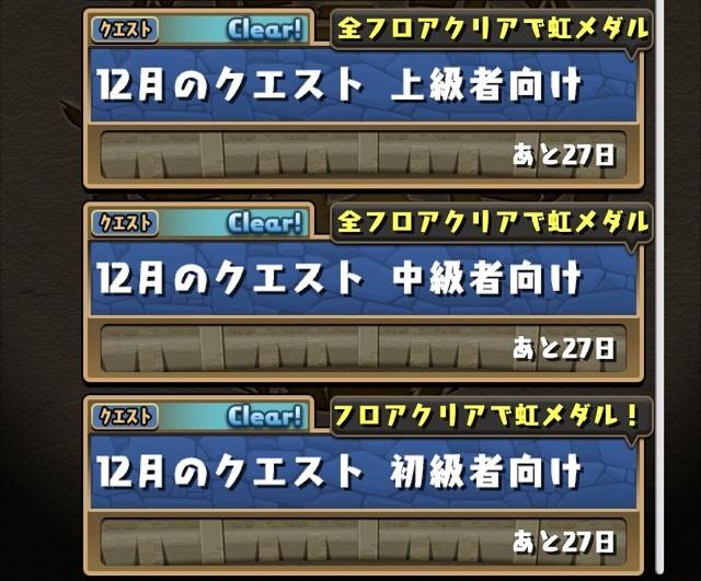12月のクエスト終了