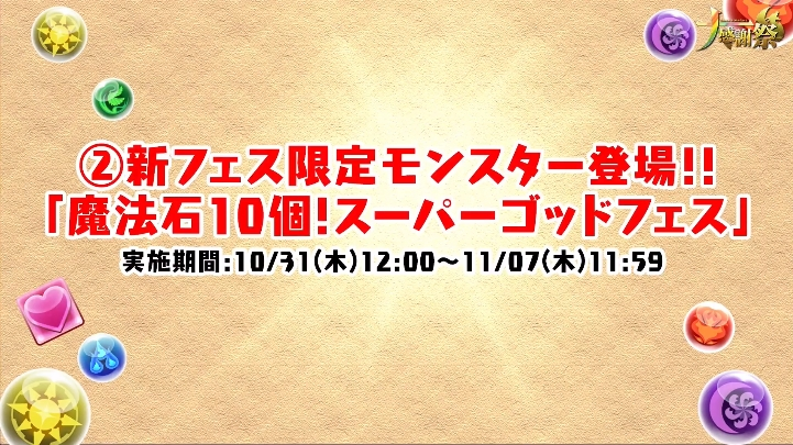 パズドラ公式放送、10/23、最新情報、新情報