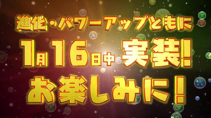 1/12 公式生放送 速報 最新情報