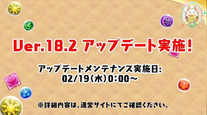 パズドラ 2/18 8周年 公式生放送 速報 最新情報