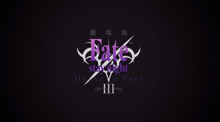 劇場版「Fate/stay night[HF]」第三章