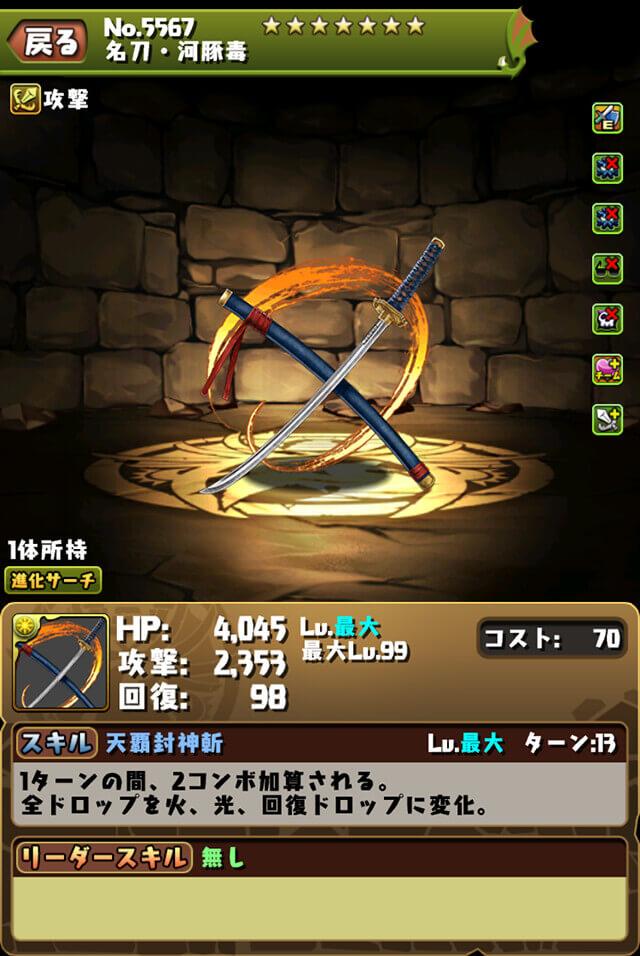 覇王丸武器