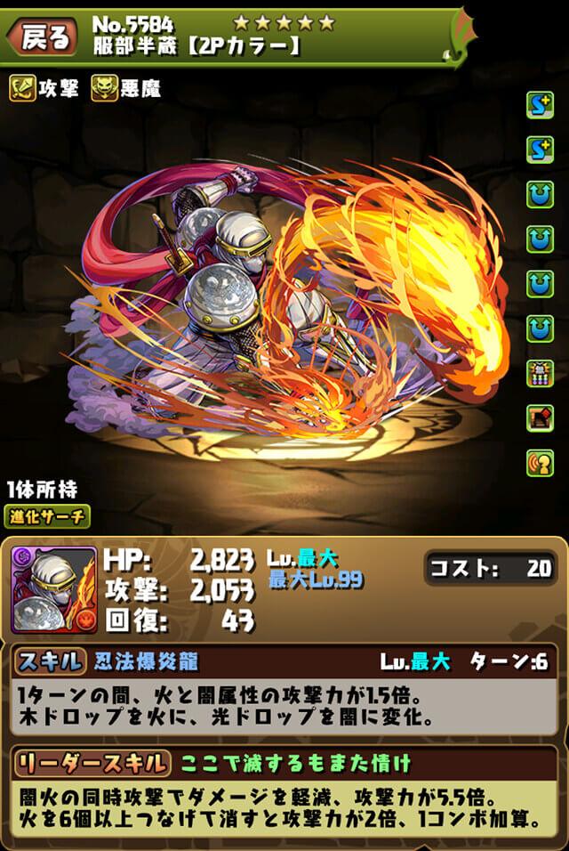 服部半蔵(サムスピコラボ)2Pカラー