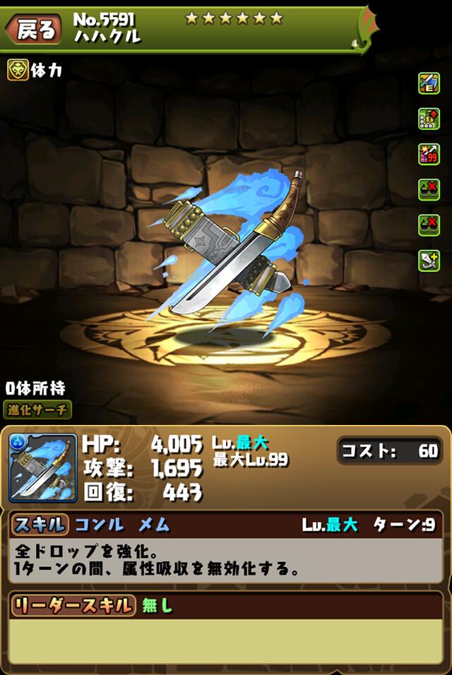 リムルル武器