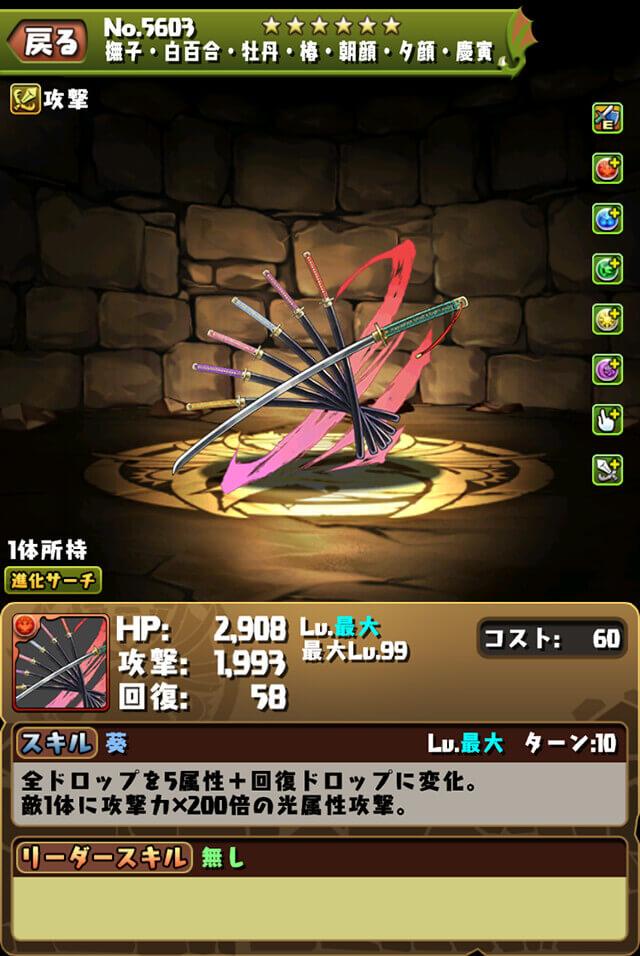 徳川慶寅武器