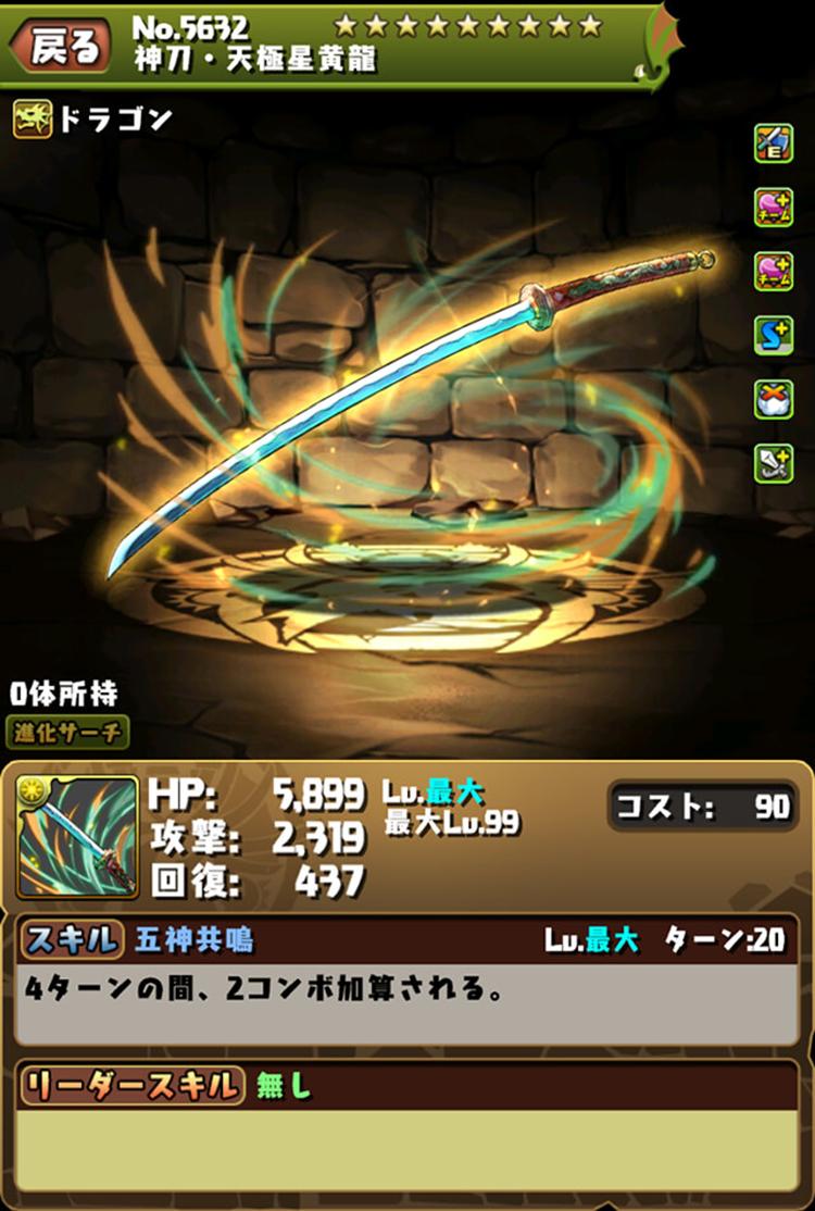 ファガン -RAI-武器