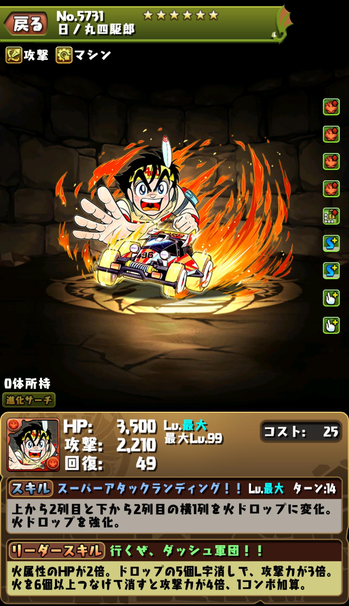 日ノ丸四駆郎