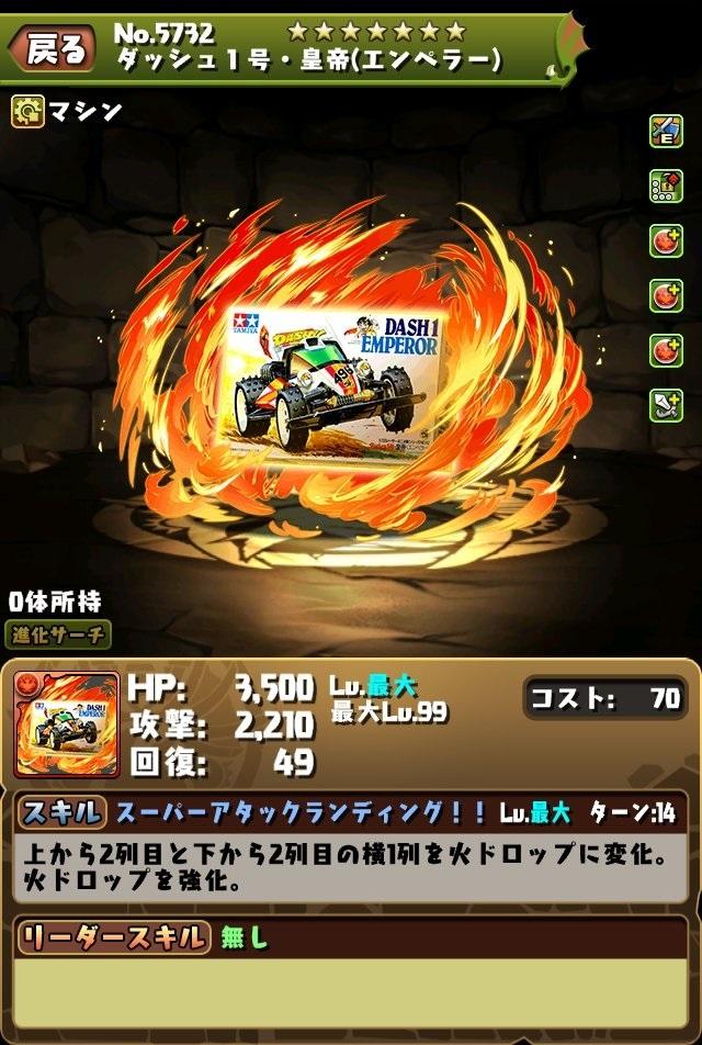 日ノ丸四駆郎武器